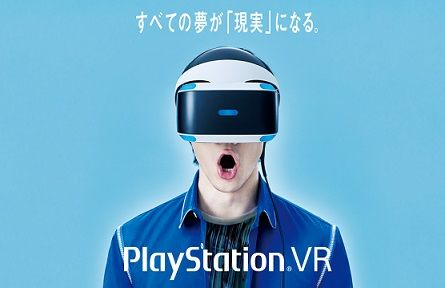 ソニー、PSVRの世界累計実売台数が91万台に達したと発表!