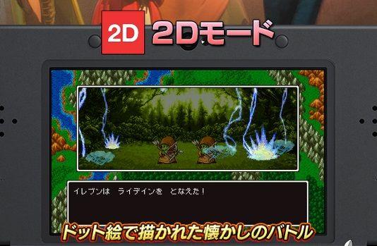 おっさん懐古厨「ドラクエに3Dはいらねえつってんだろボケ!!ファミコンのままが至高なんだよ!」