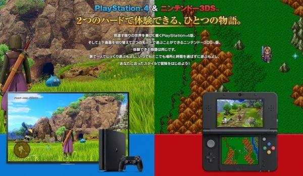 ドラクエ11は「PS4」と「3DS」どちらを選ぶのが正解なのか?