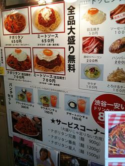 渋谷 スパゲティーのパンチョ