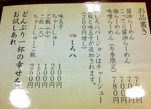 メニュー 旬麺しろ八 ラーメン