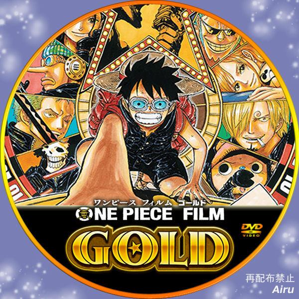 【ONE PIECE FILM GOLD】 DVD ラベル レーベル ワンピース : PaPa☆Iro