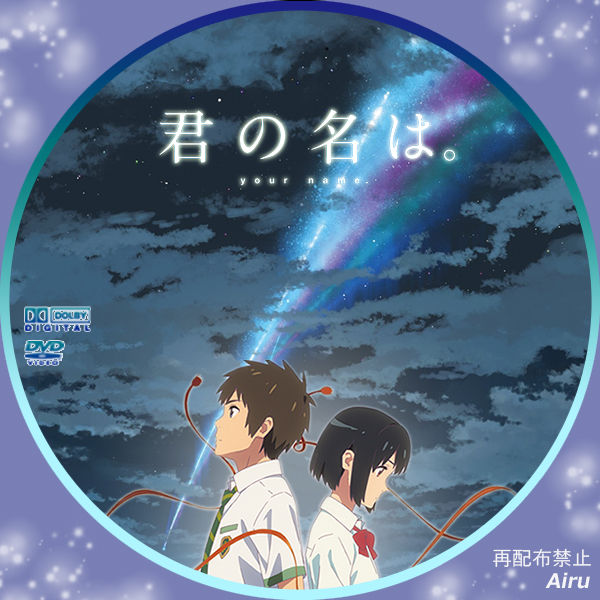 PaPa☆Iro  【君の名は】 DVD ラベル レーベルコメント