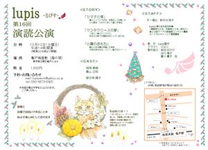 lupis_leaflet_big