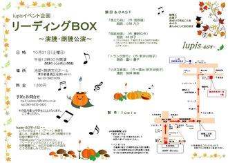 リーディングBOXチラシ-2