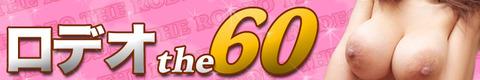 ロデオthe60