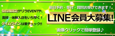 LINEバナー新LUX