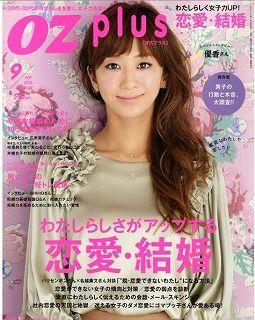 oz表紙1
