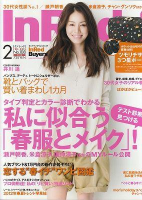 InRed表紙blog