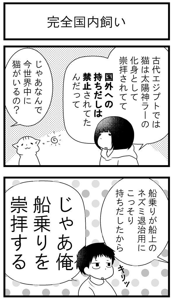 猫漫画その2
