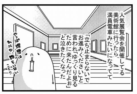 アラサーあるある漫画まとめ -23-
