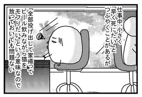 漫画「猫にありがちなこと」300連発