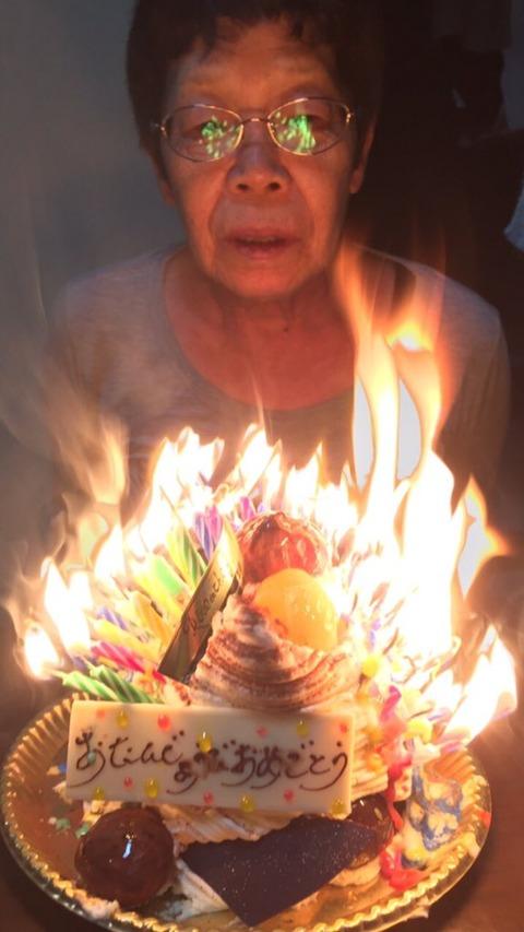 【画像】ばあちゃんの誕生日にケーキ買ったったwwwwwwwwwwwwwwwww