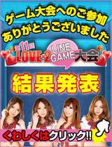 banner_result_11