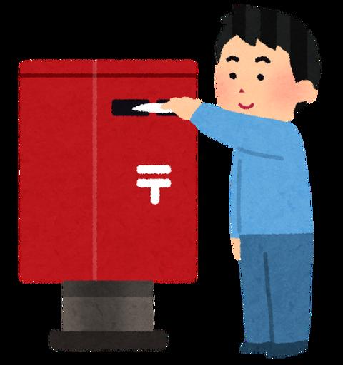 post_tegami_toukan