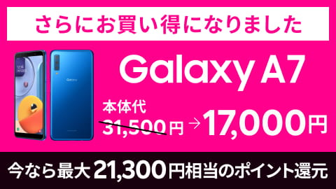 galaxy-a7-480x270-20200529