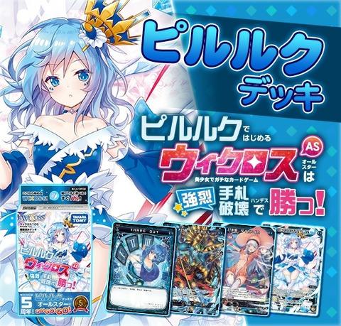 555_deck_allstar_tokusetsu_04