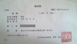 東日本大震災 岩手県へ義援金領収証