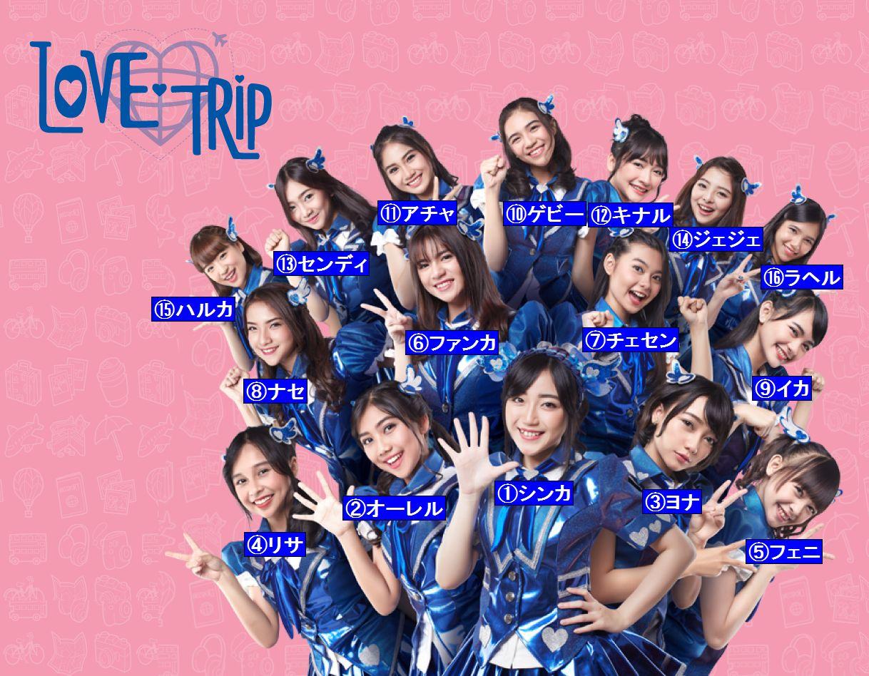 インドネシア:メモカテゴリ:JKT48 Lyrics(インドネシア語&カタカナ読み)13th Mae Shika Mukanee (Hanya Lihat Kedepan)[2016.06.21]14th LOVE TRIP[2016.09.21]