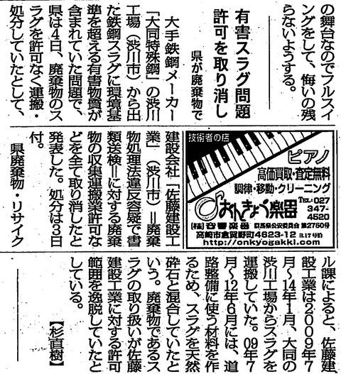 2016年08月05日毎日新聞