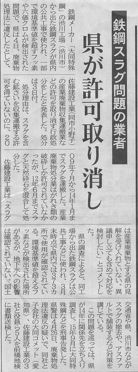 2016年08月05日上毛新聞