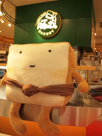 パンの子。