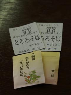 袋には100円入り。