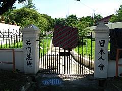 日本人墓地1
