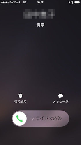 iphone_call_01