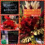 けーたん誕生祭!!!ありがとうございました!!!!!