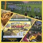 阪神ファン感2015
