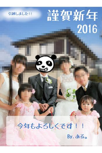 家族全員年賀状2016 サイトUP用