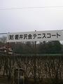 美智子妃 軽井沢会テニスコート