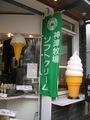 旧軽銀座 神津牧場 ソフトクリーム