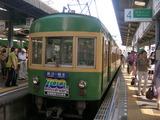 江ノ電 鎌倉駅到着