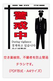 warningPDF