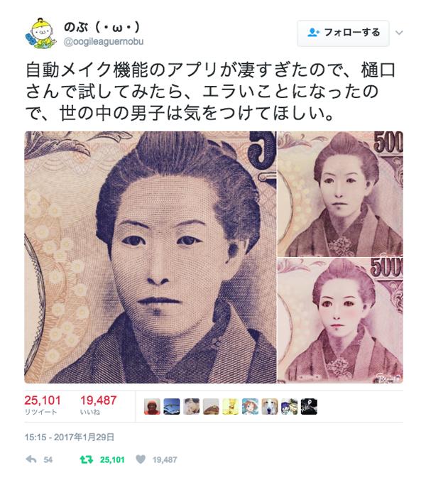 ichiyo20170130