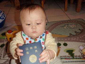 Jan26,2012日本のパスポート