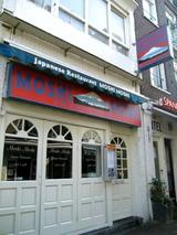 アムステルダムの日本食レストラン