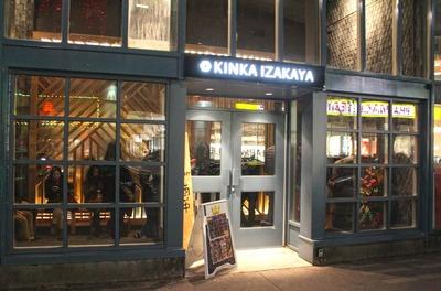 kinkyaizakaya1