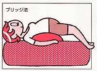 逆子体操2