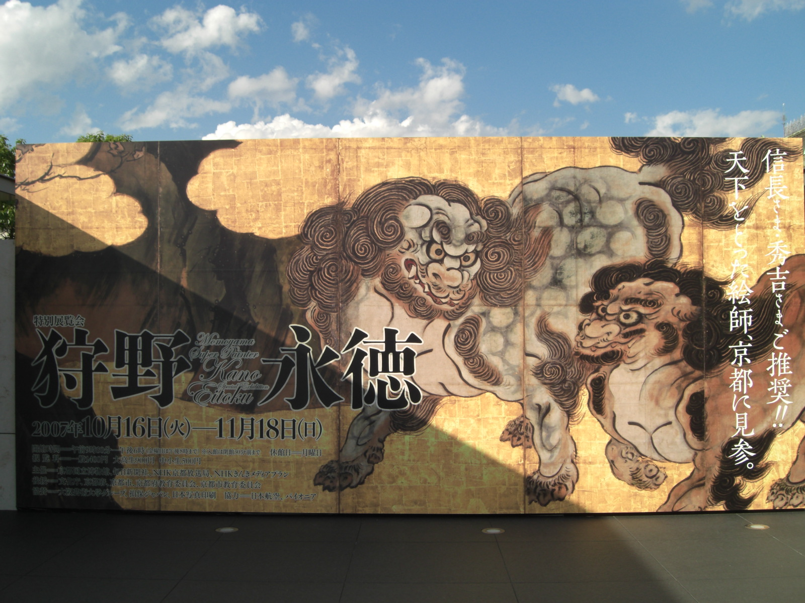 狩野永徳の画像 p1_39