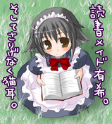 読書メイド