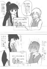 初挑戦亜子アキ漫画