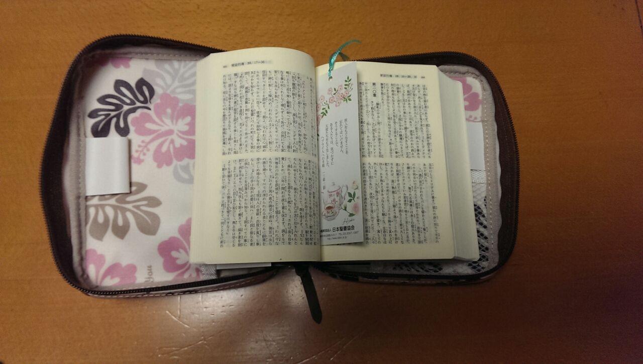 小型聖書カバー中 思いがけぬところへ/ハワイアン柄の聖書カバー : 【たまごやき、くずれた。】