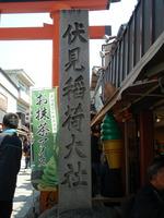 伏見稲荷大社1