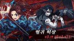 「鬼滅の刃」が韓国ゲーム「鬼殺の剣」に丸パクリ被害