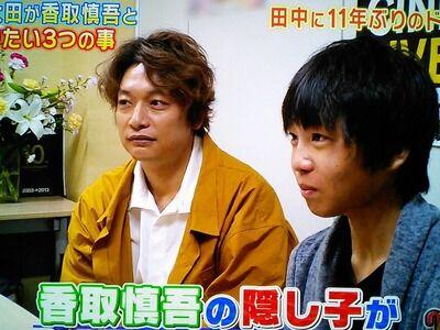 『香取慎吾』友達の子供、親戚の子  発言に違和感を感じざるを得ません!
