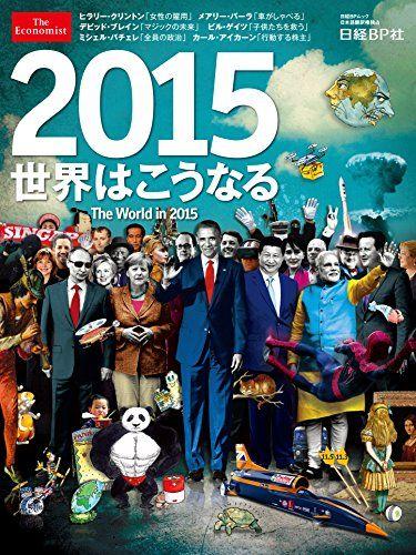 『エコノミスト2021』世界はこうして動かされる!