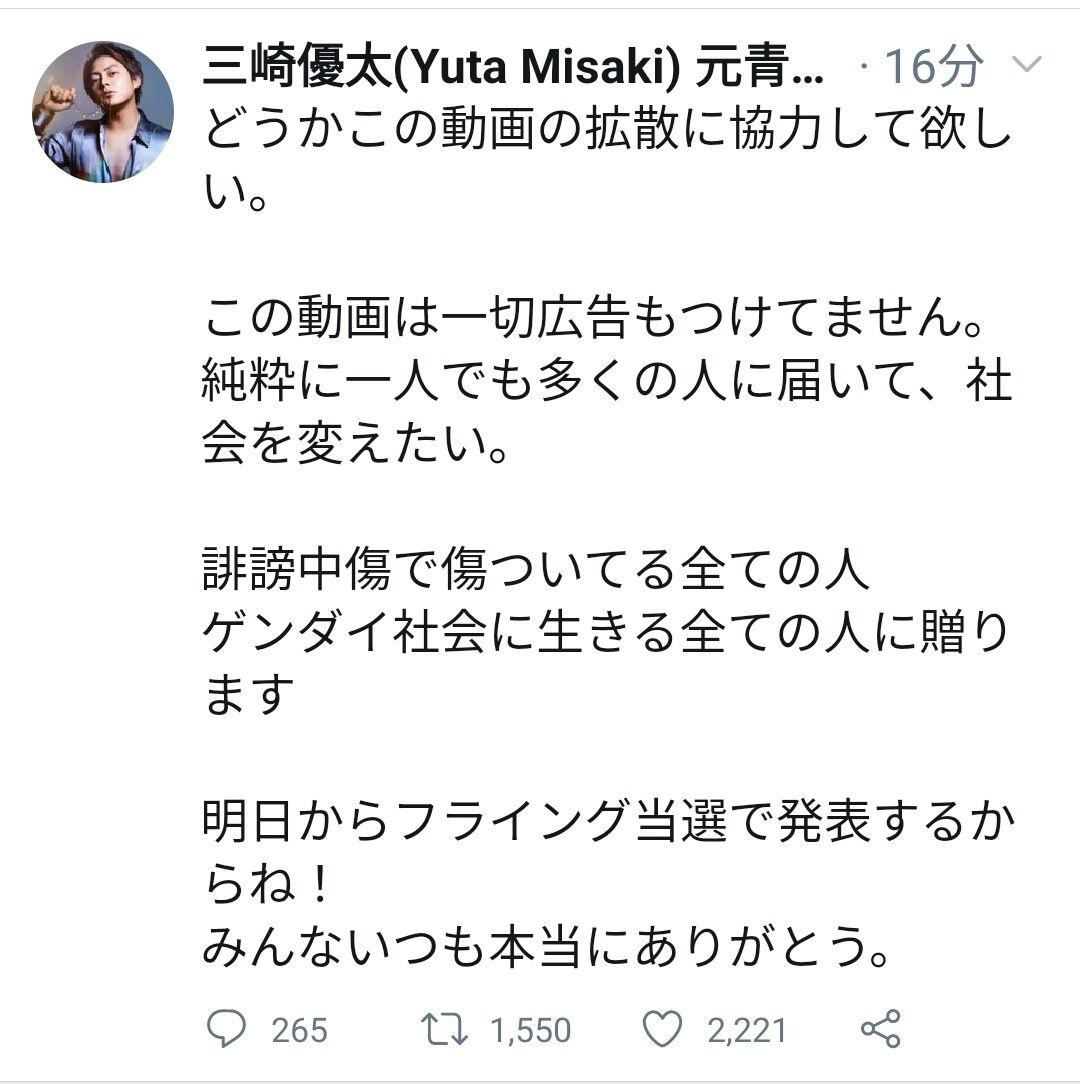 龍也 米田 日刊 ゲンダイ